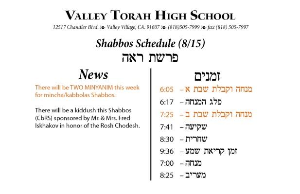 Shabbos Parashas Reah 5775