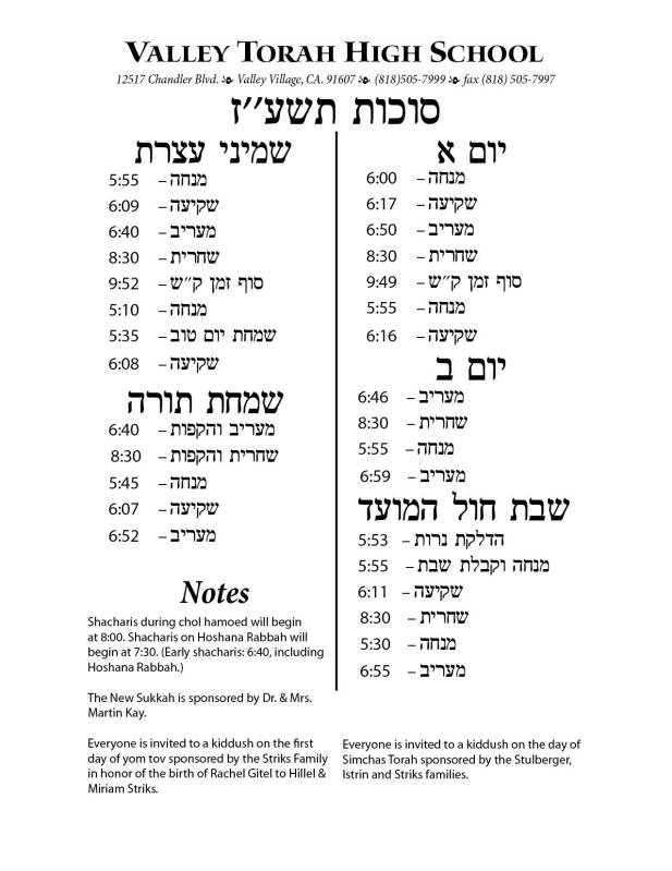 sukkos-schedule-5777