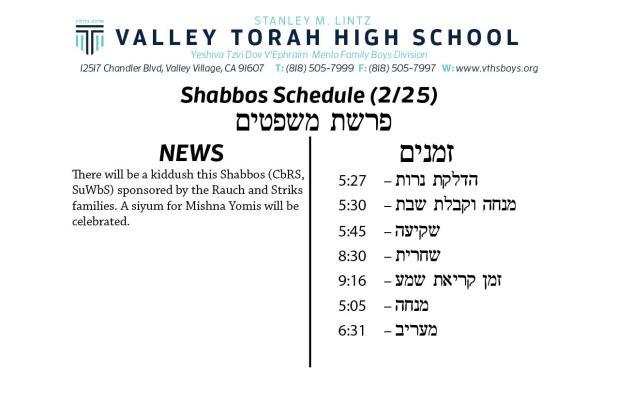 Shabbos Parashas Mishpatim 5777.jpg