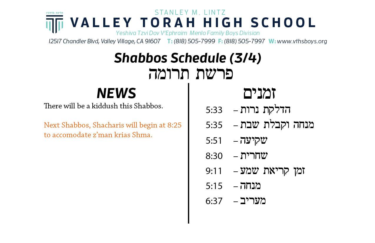 Shabbos Parashas Terumah 5777.jpg