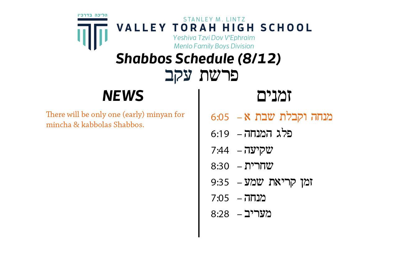 Shabbos Parashsas Eikev 5777.jpg