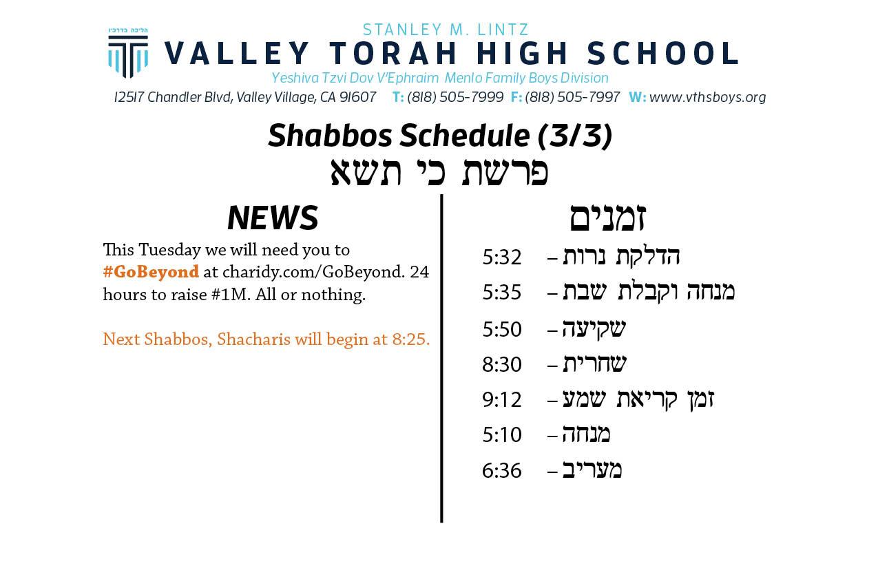 Shabbos Parashas Ki Sisa 5778.jpg
