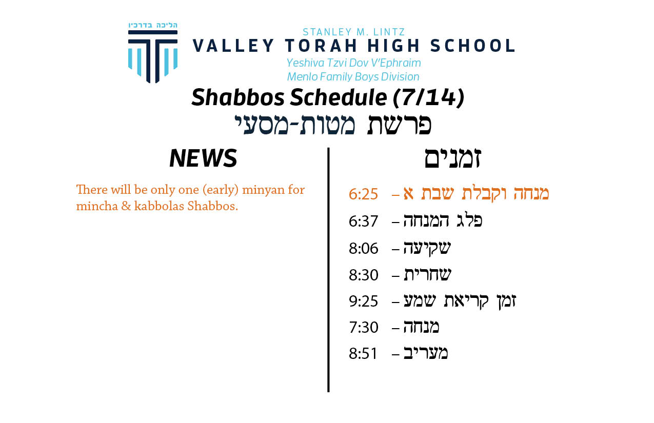Shabbos Parashas Matos-Masei 5778.jpg