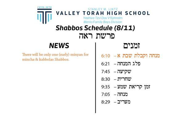 Shabos Parashas Reah 5778.jpg