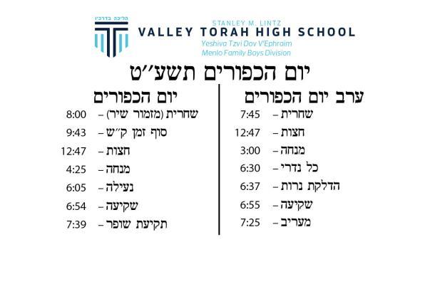 Yom Kippur 5779.jpg